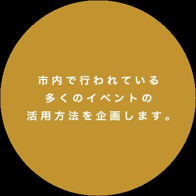 イベントストック活用プロジェクト